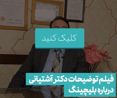 فیلم توضیحات دکتر آشتیانی درباره بلیچینگ