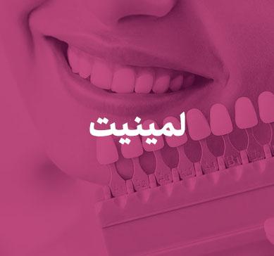 بنر مربوط به لمینیت دندان