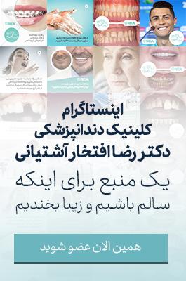 بنر عضویت در اینستاگرام کلینیک دکتر رضا افتخار آشتیانی