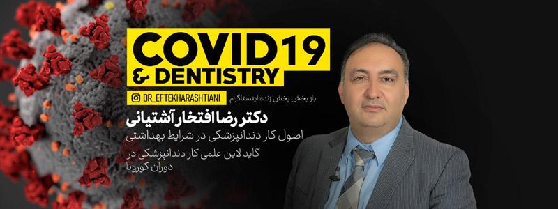 گاید لاین علمی کار دندانپزشکی در دوران کورونا